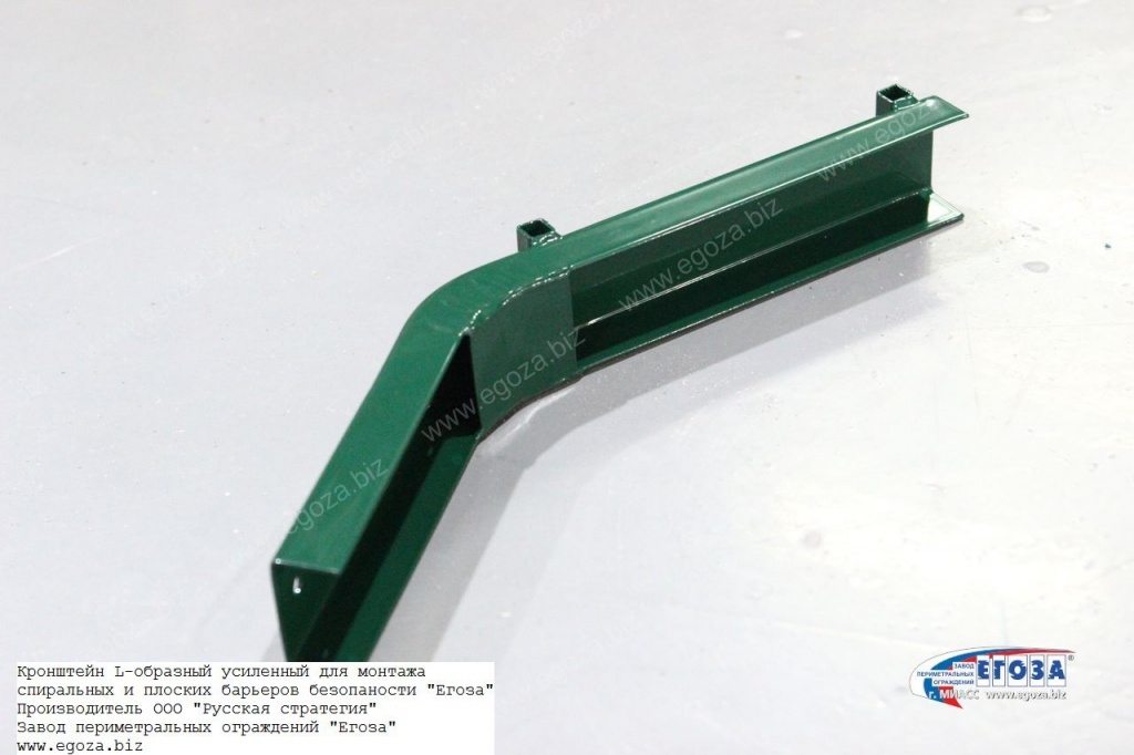 L-shaped brackets for mounting spiral and flat security barriers Egoza Manufacturer Russian strategy LLC Egoza perimeter fencing Plant www.egoza.biz